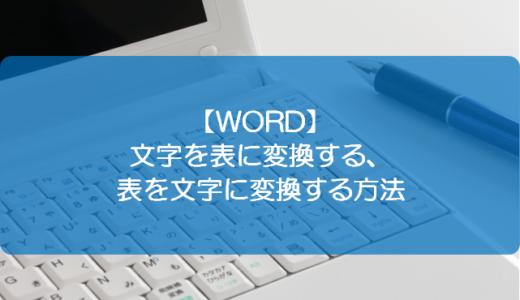 【WORD】文字を表に変換する、表を文字に変換する方法