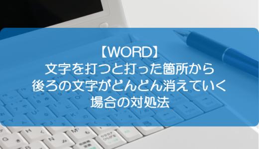 【WORD】文字を打つと打った箇所から後ろの文字がどんどん消えていく場合の対処法