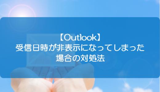 【Outlook】受信日時が非表示になってしまった場合の対処法