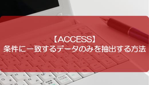 【ACCESS】条件に一致するデータのみを抽出する方法