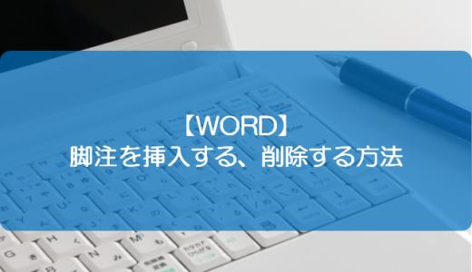 【WORD】脚注を挿入する、削除する方法
