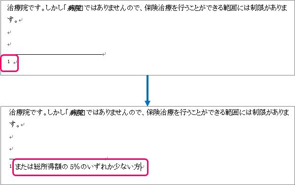 削除 word 脚注