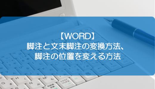 【WORD】脚注と文末脚注の変換方法、脚注の位置を変える方法