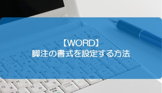 【WORD】脚注の書式を設定する方法