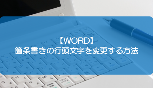 【WORD】箇条書きの行頭文字を変更する方法