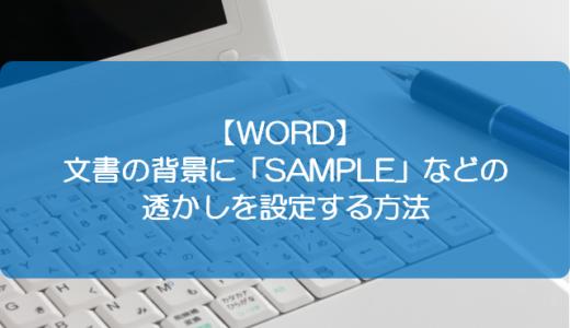 【WORD】文書の背景に「SAMPLE」などの透かしを設定する方法