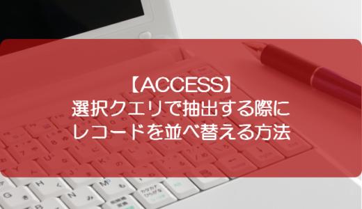 【ACCESS】選択クエリで抽出する際にレコードを並べ替える方法