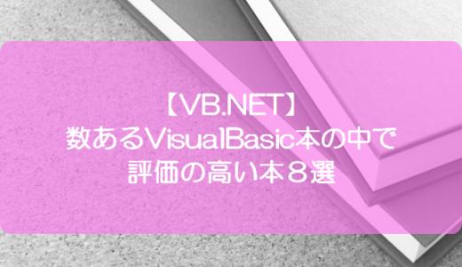 【VB.NET】数あるVisualBasic本の中で評価の高い本8選