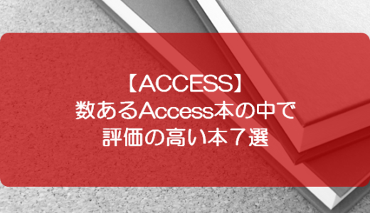 【ACCESS】数あるAccess本の中で評価の高い本7選