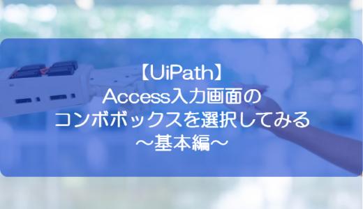 【UiPath】Access入力画面のコンボボックスを選択してみる~基本編~