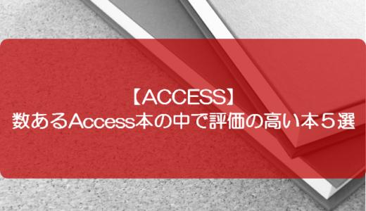 【ACCESS】数あるAccess本の中で評価の高い本5選