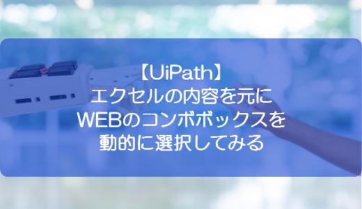 【UiPath】エクセルの内容を元にWEBのコンボボックスを動的に選択してみる