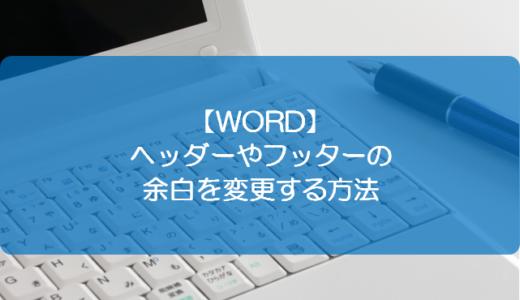 【WORD】ヘッダーやフッターの余白を変更する方法