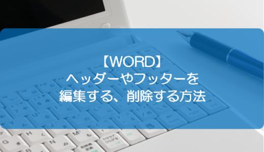 【WORD】ヘッダーやフッターを編集する、削除する方法