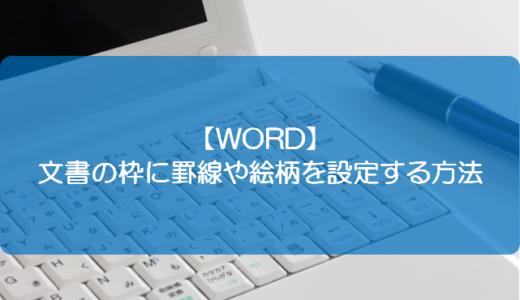 【WORD】文書の枠に罫線や絵柄を設定する方法