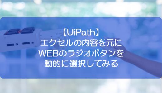 【UiPath】エクセルの内容を元にWEBのラジオボタンを動的に選択してみる