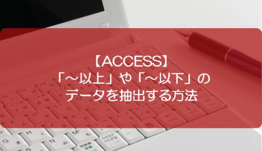 【ACCESS】「~以上」や「~以下」のデータを抽出する方法