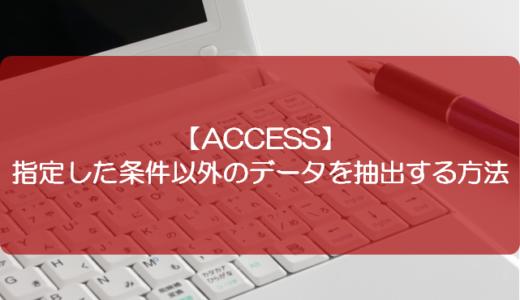 【ACCESS】指定した条件以外のデータを抽出する方法