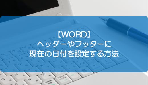 【WORD】ヘッダーやフッターに現在の日付を設定する方法