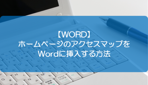 【WORD】ホームページのアクセスマップをWordに挿入する方法