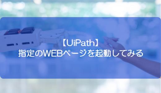 【UiPath】指定のWEBページを起動してみる