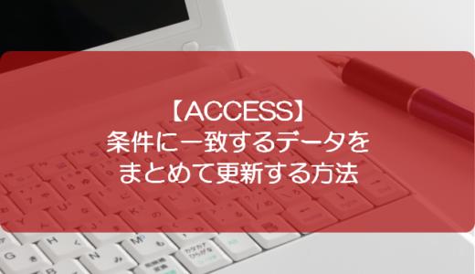 【ACCESS】条件に一致するデータをまとめて更新する方法