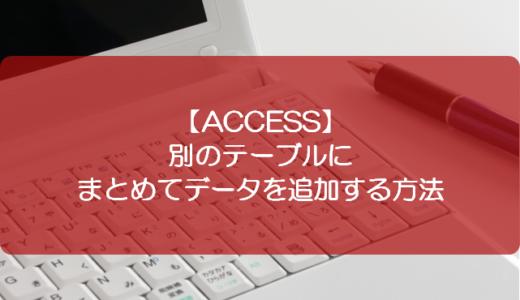 【ACCESS】別のテーブルにまとめてデータを追加する方法