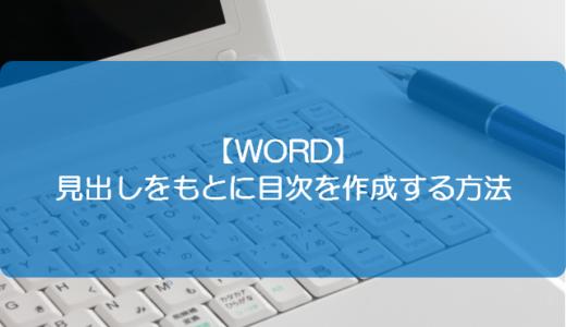 【WORD】見出しをもとに目次を作成する方法