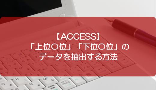 【ACCESS】「上位〇位」「下位〇位」のデータを抽出する方法