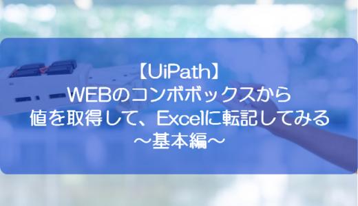 【UiPath】WEBのコンボボックスから値を取得して、Excelに転記してみる~基本編~