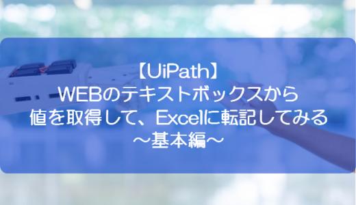【UiPath】WEBのテキストボックスから値を取得して、Excelに転記してみる~基本編~
