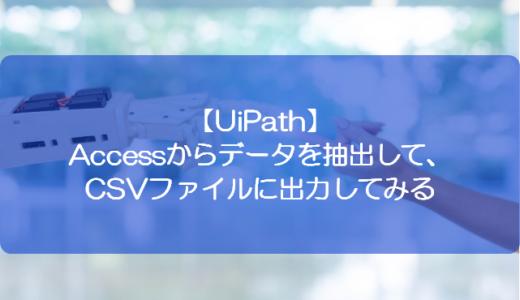 【UiPath】Accessからデータを抽出して、CSVファイルに出力してみる