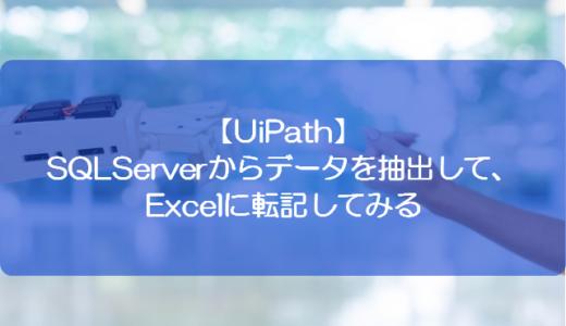 【UiPath】SQLServerからデータを抽出して、Excelに転記してみる