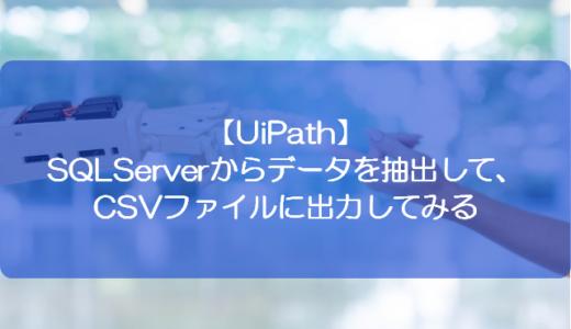 【UiPath】SQLServerからデータを抽出して、CSVファイルに出力してみる