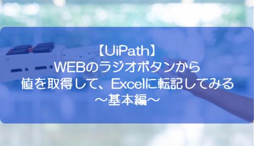 【UiPath】WEBのラジオボタンから値を取得して、Excelに転記してみる~基本編~