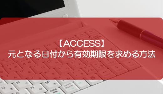 【ACCESS】元となる日付から有効期限を求める方法