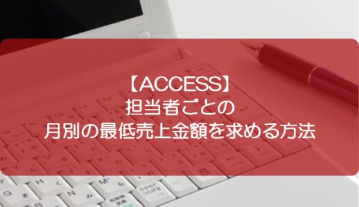 【ACCESS】担当者ごとの月別の最低売上金額を求める方法