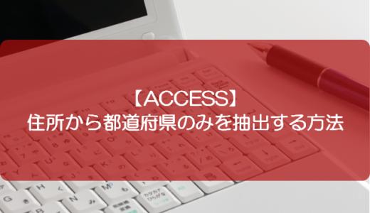 【ACCESS】住所から都道府県のみを抽出する方法