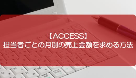 【ACCESS】担当者ごとの月別の売上金額を求める方法