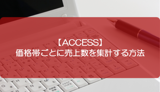 【ACCESS】価格帯ごとに売上数を集計する方法