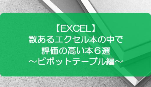 【EXCEL】数あるエクセル本の中で評価の高い本6選~ピボットテーブル編~