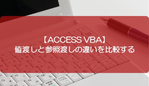 【ACCESS VBA】値渡しと参照渡しの違いを比較する