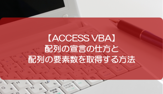 【ACCESS VBA】配列の宣言の仕方と配列の要素数を取得する方法