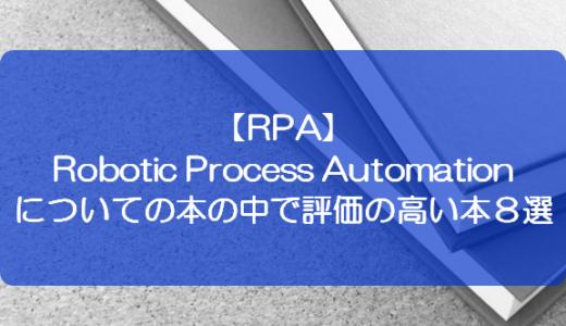 【RPA】Robotic Process Automationについての本の中で評価の高い本8選