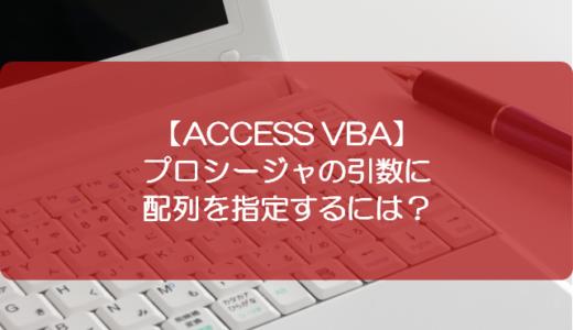 【ACCESS VBA】プロシージャの引数に配列を指定するには?