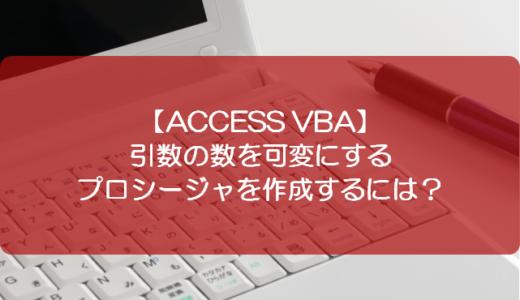【ACCESS VBA】引数の数を可変にするプロシージャを作成するには?