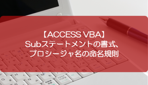 【ACCESS VBA】Subステートメントの書式、プロシージャ名の命名規則