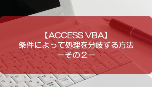 【ACCESS VBA】条件によって処理を分岐する方法-その2-