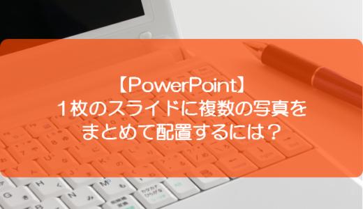 【PowerPoint】1枚のスライドに複数の写真をまとめて配置するには?