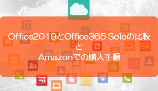 Office2019とOffice365 Soloの比較とAmazonでの購入手順